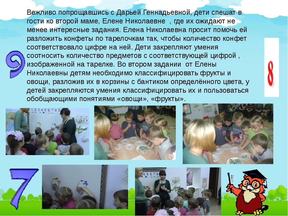 Вежливо попрощавшись с Дарьей Геннадьевной, дети спешат в гости ко второй мам...