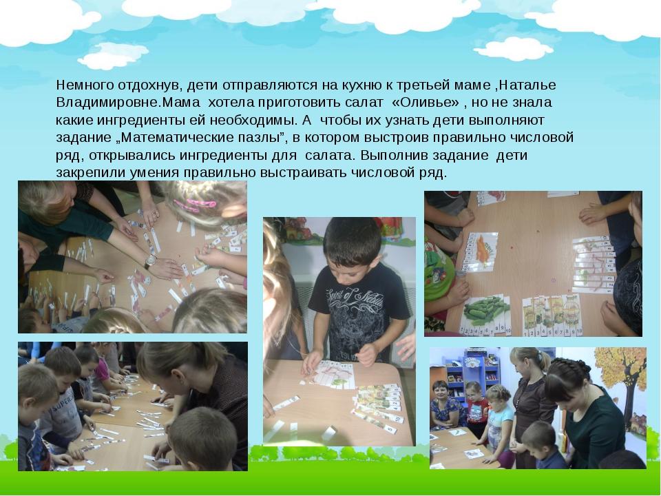 Немного отдохнув, дети отправляются на кухню к третьей маме ,Наталье Владимир...