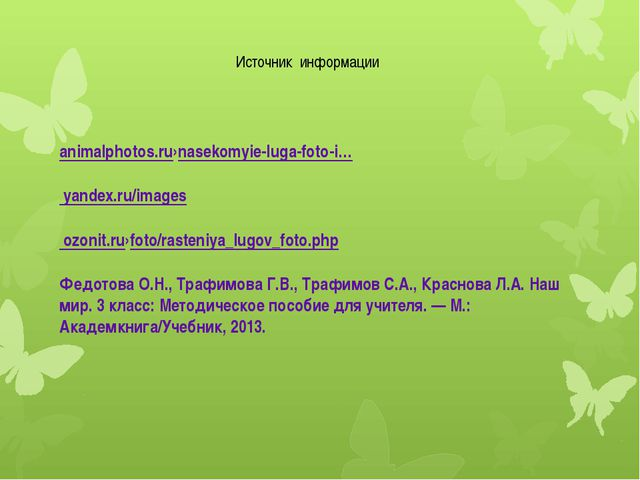 Источник информации animalphotos.ru›nasekomyie-luga-foto-i… yandex.ru/images...