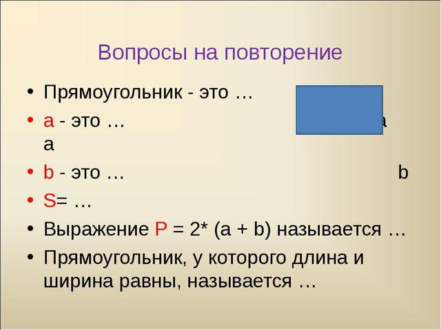 Вопросы на повторение Прямоугольник - это … а - это … a а a b - это … b S= …...
