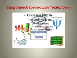 Здоровьесберегающая Технология