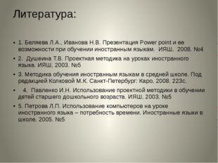 Литература: 1.Беляева Л.А., Иванова Н.В. Презентация Power point и ее возмож