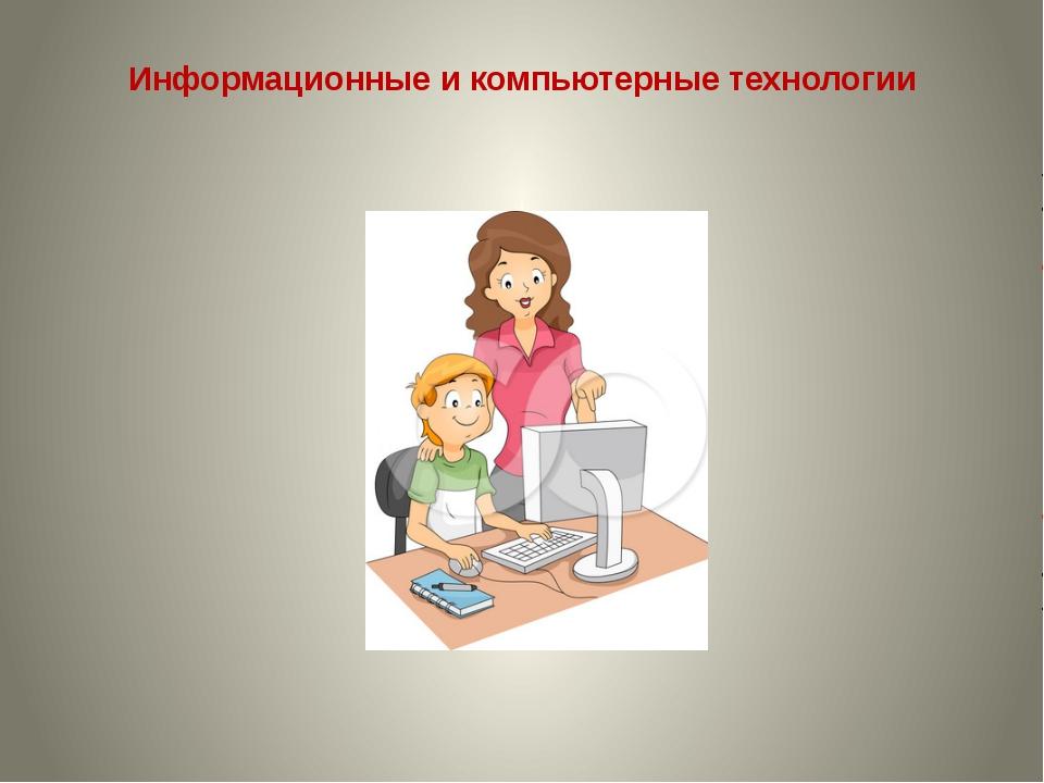 Информационные и компьютерные технологии