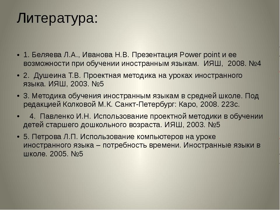 Литература: 1.Беляева Л.А., Иванова Н.В. Презентация Power point и ее возмож...