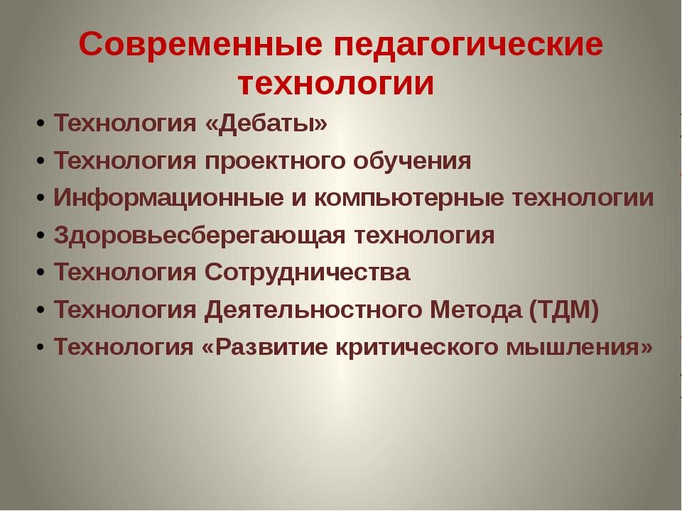 Современные педагогические технологии Технология «Дебаты» Технология проектно...