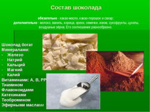 Состав шоколада Шоколад богат Минералами: - Железо Натрий Кальций Магний Кал