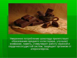 Умеренное потребление шоколада препятствует образованию вредного холестерина