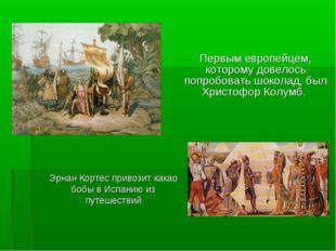 Первым европейцем, которому довелось попробовать шоколад, был Христофор Колу