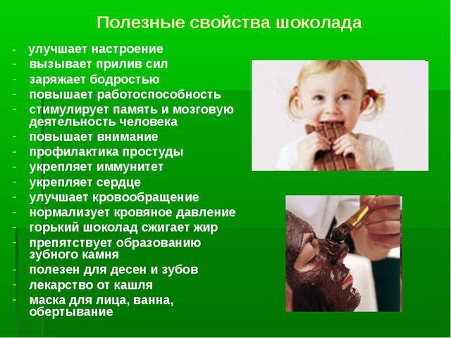 Полезные свойства шоколада - улучшает настроение вызывает прилив сил заряжает...