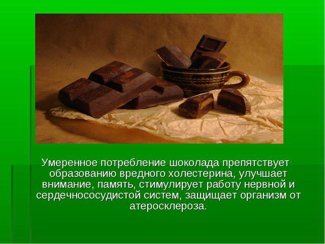 Умеренное потребление шоколада препятствует образованию вредного холестерина...