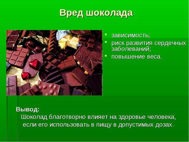Вред шоколада зависимость; риск развития сердечных заболеваний; повышение вес...
