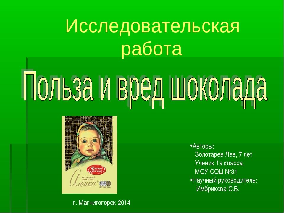 Исследовательская работа Авторы: Золотарев Лев, 7 лет Ученик 1а класса, МОУ...