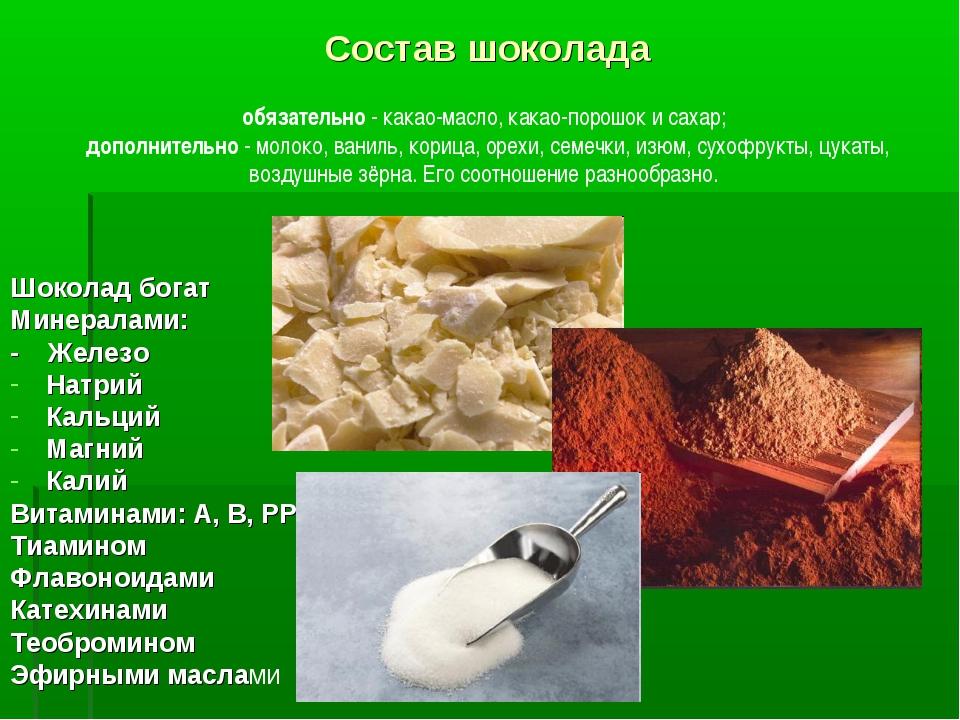 Состав шоколада Шоколад богат Минералами: - Железо Натрий Кальций Магний Кал...
