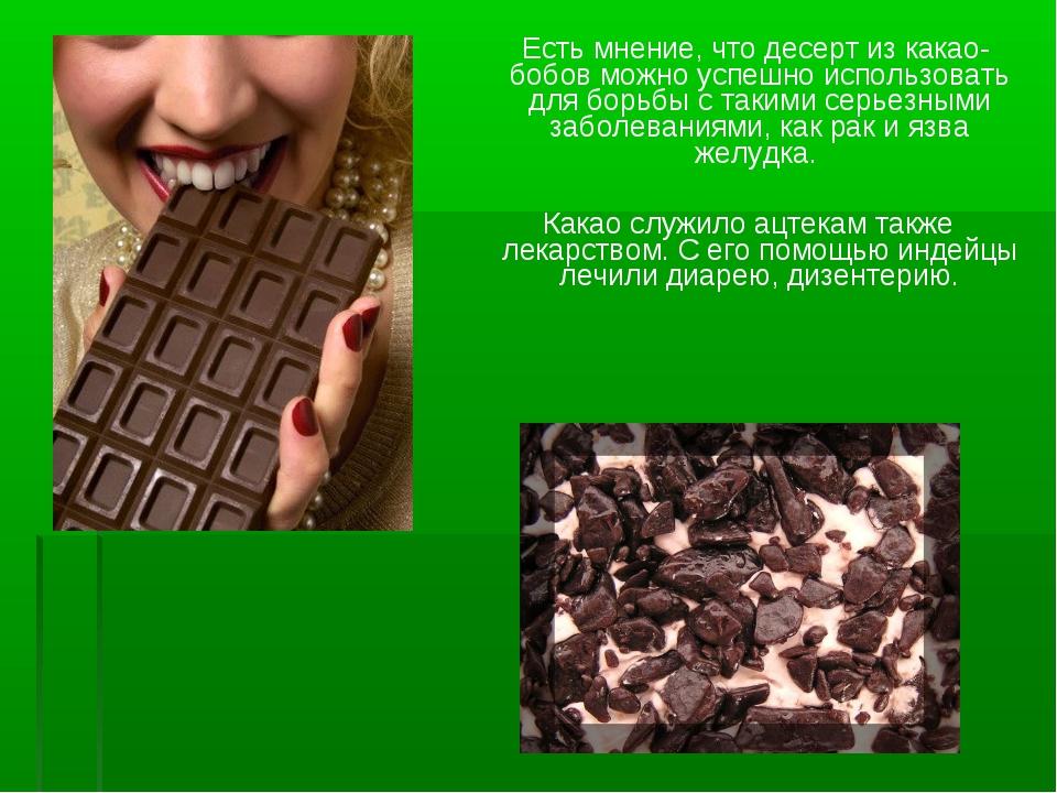 Есть мнение, что десерт из какао-бобов можно успешно использовать для борьбы...