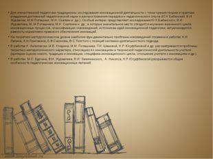 Для отечественной педагогики традиционны исследования инновационной деятельно
