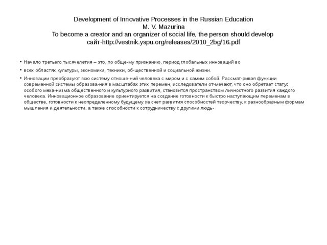 Development of Innovative Processes in the Russian Education М. V. Маzurina T...