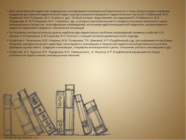 Для отечественной педагогики традиционны исследования инновационной деятельно...