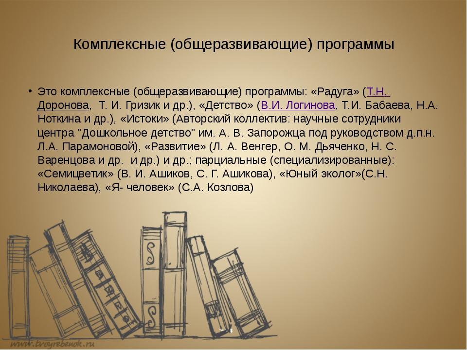 Комплексные (общеразвивающие) программы Это комплексные (общеразвивающие) про...
