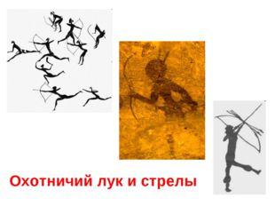 Охотничий лук и стрелы