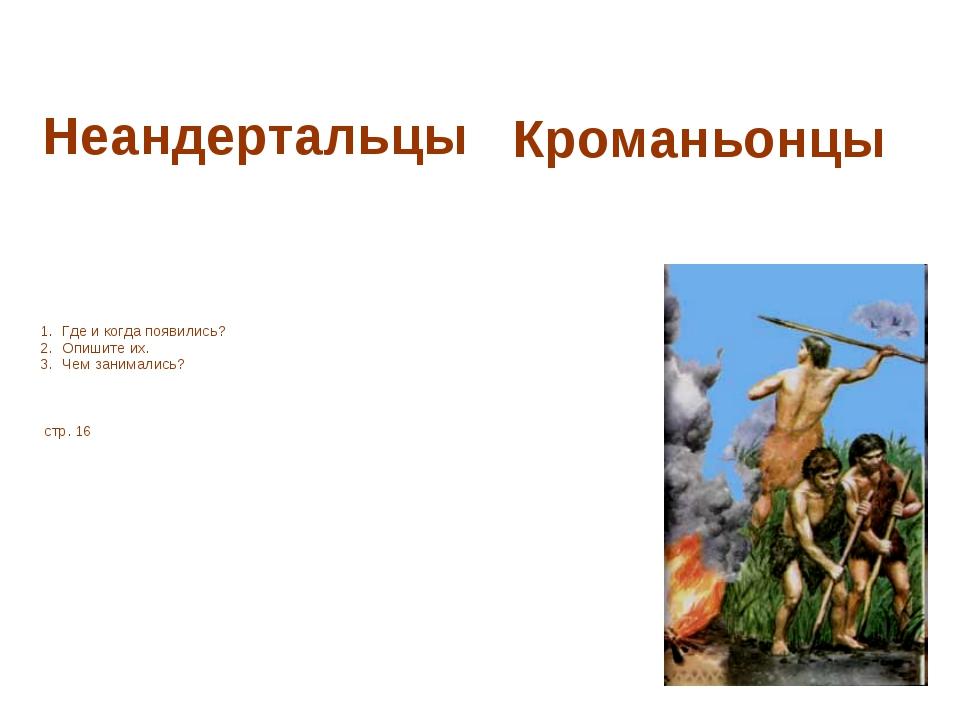 Неандертальцы Кроманьонцы Где и когда появились? Опишите их. Чем занимались?...