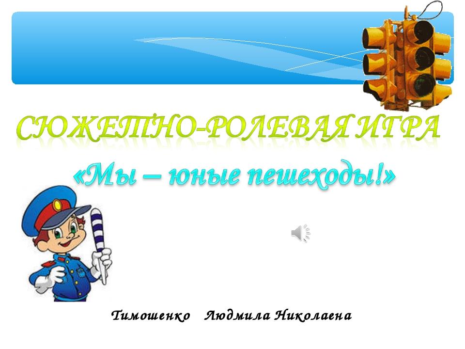 Тимошенко Людмила Николаена