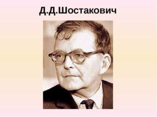 Д.Д.Шостакович