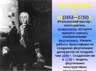 БАРТОЛОМЕО КРИСТОФОРИ (1653—1732) Итальянский мастер - изготовительклавесин