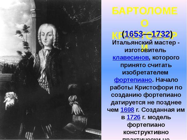 БАРТОЛОМЕО КРИСТОФОРИ (1653—1732) Итальянский мастер - изготовительклавесин...