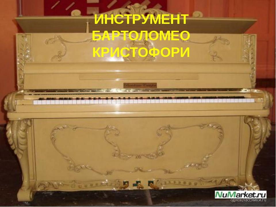 ИНСТРУМЕНТ БАРТОЛОМЕО КРИСТОФОРИ