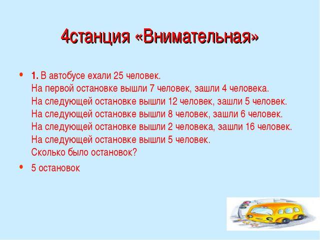 4станция «Внимательная» 1. В автобусе ехали 25 человек. На первой остановке в...