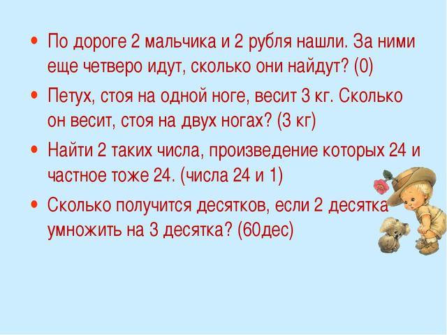 По дороге 2 мальчика и 2 рубля нашли. За ними еще четверо идут, сколько они н...