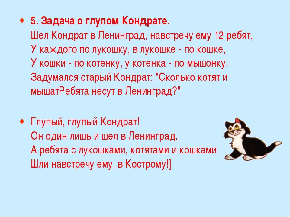 5. Задача о глупом Кондрате. Шел Кондрат в Ленинград, навстречу ему 12 ребят,...