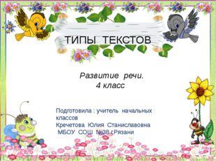 ТИПЫ ТЕКСТОВ Подготовила : учитель начальных классов Кречетова Юлия Станислав