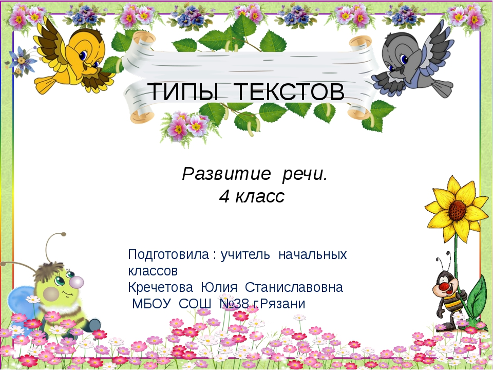 ТИПЫ ТЕКСТОВ Подготовила : учитель начальных классов Кречетова Юлия Станислав...