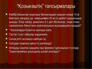 """""""Қозыкөштің"""" тапсырмалары Кейбір балықтар жыртқыш балықтардан қашқан кезде 10"""