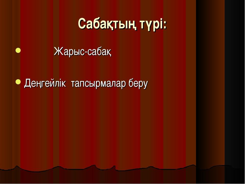 Сабақтың түрі: Жарыс-сабақ Деңгейлік тапсырмалар беру
