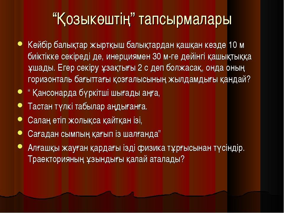 """""""Қозыкөштің"""" тапсырмалары Кейбір балықтар жыртқыш балықтардан қашқан кезде 10..."""