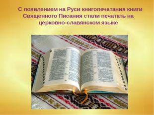 С появлением на Руси книгопечатания книги Священного Писания стали печатать