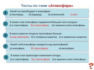 Тесты по теме «Атмосфера» 1 2 3 4 5