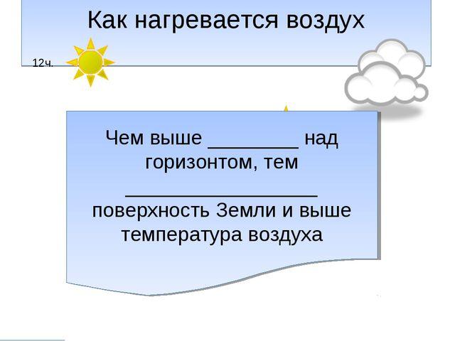 Как нагревается воздух 10 ч. 12ч. Чем выше ________ над горизонтом, тем ____...
