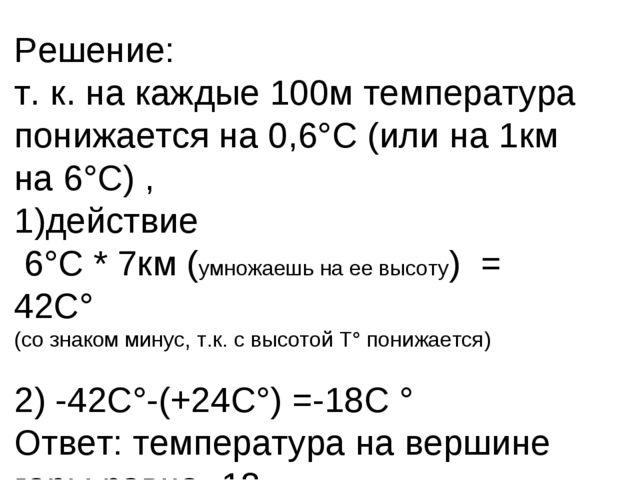 Решение: т. к. на каждые 100м температура понижается на 0,6°С (или на 1км на...