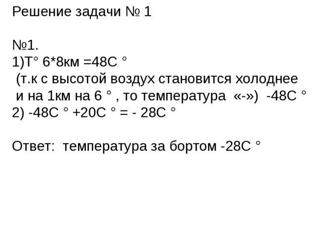 Решение задачи № 1 №1. Т° 6*8км =48С ° (т.к с высотой воздух становится холод...