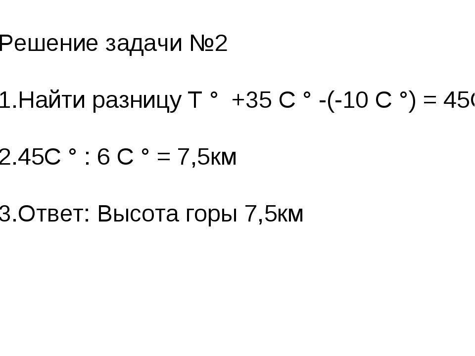 Решение задачи №2 Найти разницу Т ° +35 С ° -(-10 С °) = 45С ° 45С ° : 6 С °...