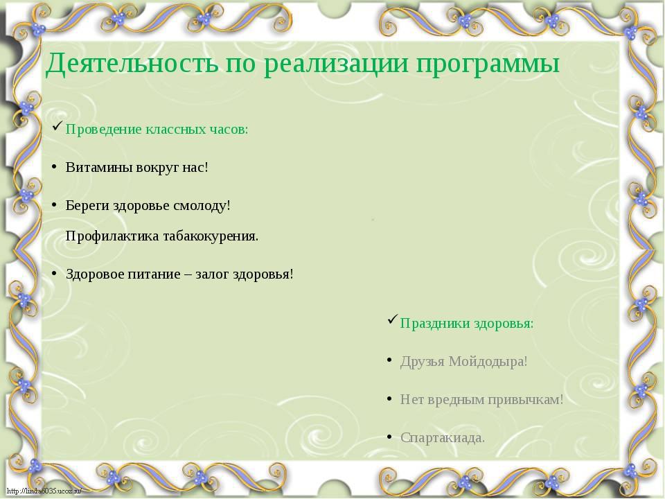 Деятельность по реализации программы Проведение классных часов: Витамины вокр...