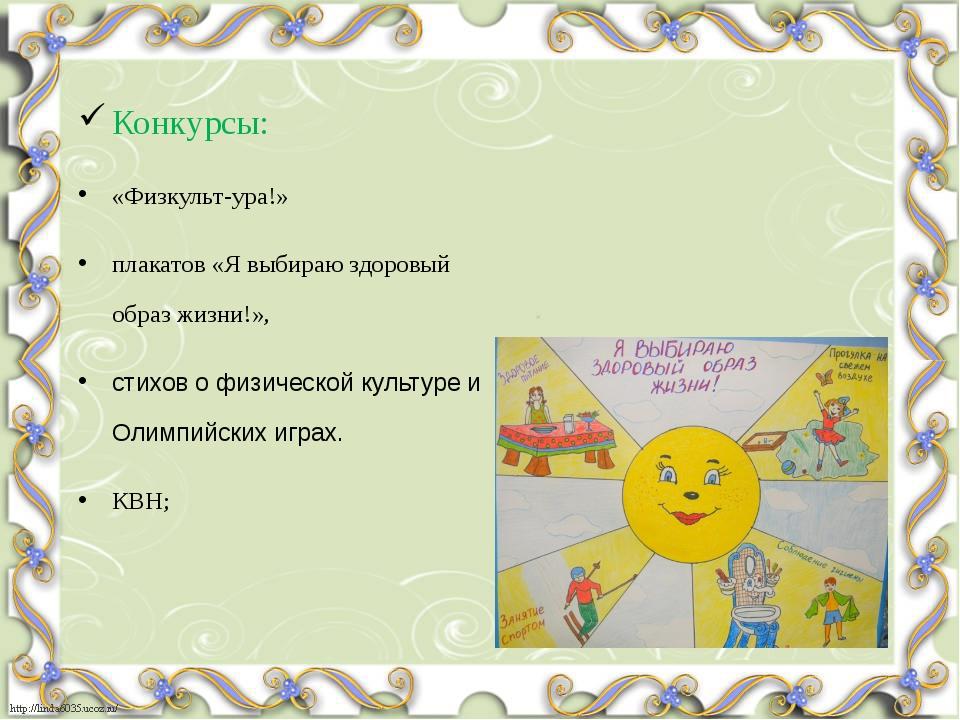 Конкурсы: «Физкульт-ура!» плакатов «Я выбираю здоровый образ жизни!», стихов...