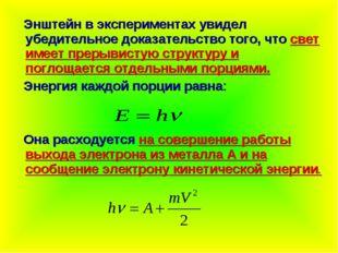 Энштейн в экспериментах увидел убедительное доказательство того, что свет им