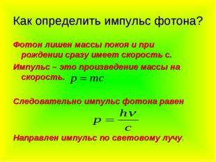 Как определить импульс фотона? Фотон лишен массы покоя и при рождении сразу и