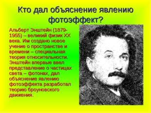 Кто дал объяснение явлению фотоэффект? Альберт Энштейн (1879-1955) – великий