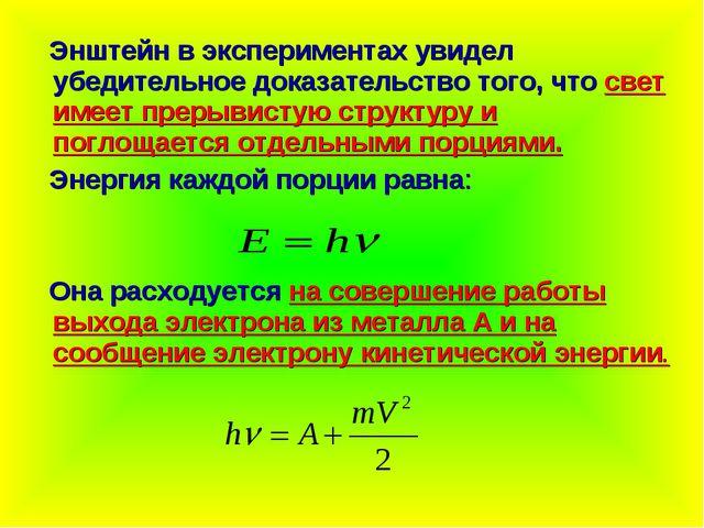 Энштейн в экспериментах увидел убедительное доказательство того, что свет им...