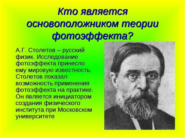 Кто является основоположником теории фотоэффекта? А.Г. Столетов – русский физ...